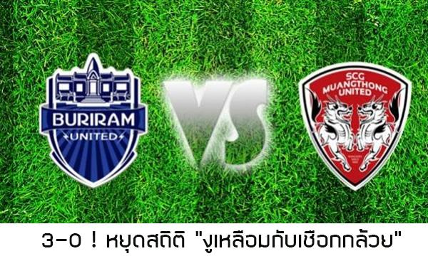 เชือกกล้วยชนะงูเหลือม! เมืองทองชนะบุรีรัมย์ 3-0